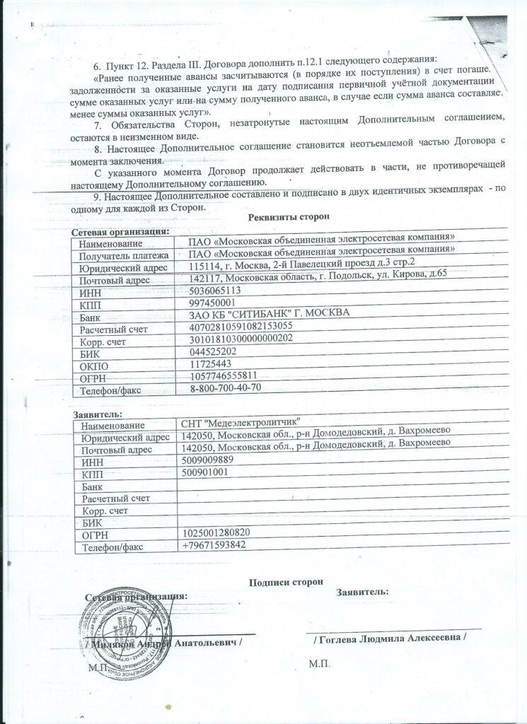 соглашение к договору от 9 10 2015 2стр