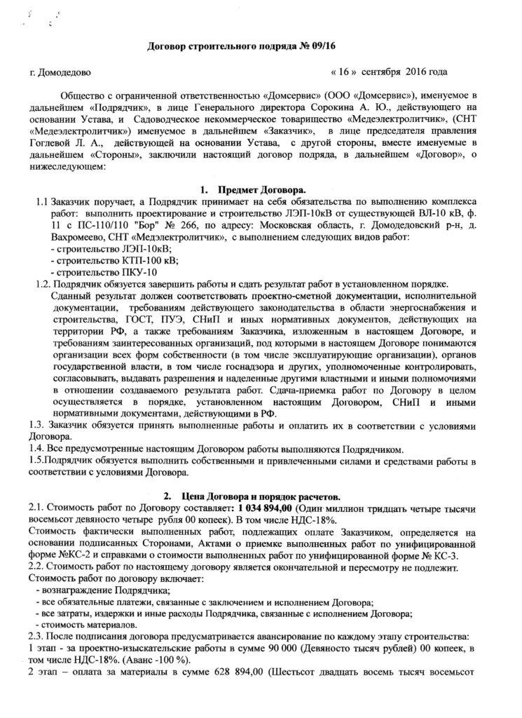 2016 09 18 домсервис договор1с