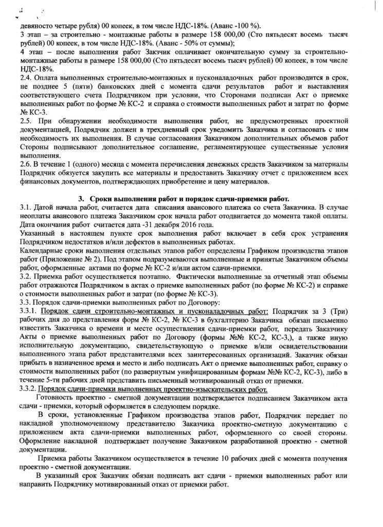 2016 09 18 домсервис договор2с