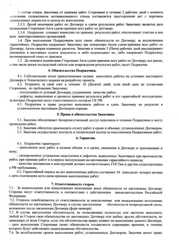 2016 09 18 домсервис договор3с