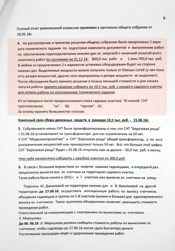 28.05.2016 протокол ос 3с