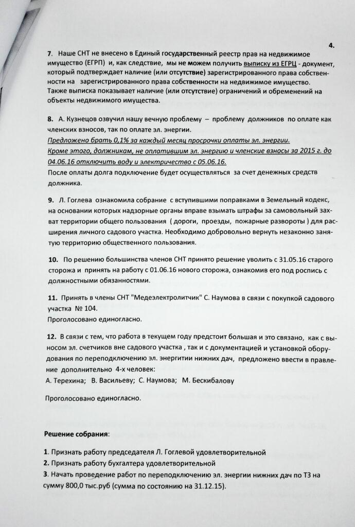 28.05.2016 протокол ос 4с