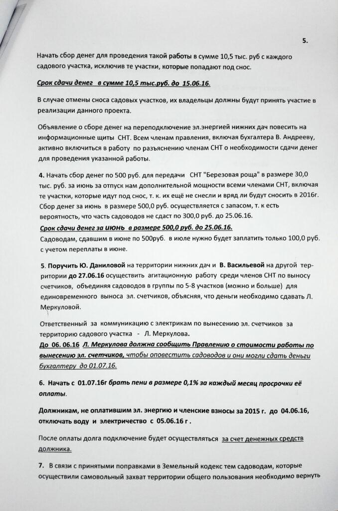 28.05.2016 протокол ос 5с