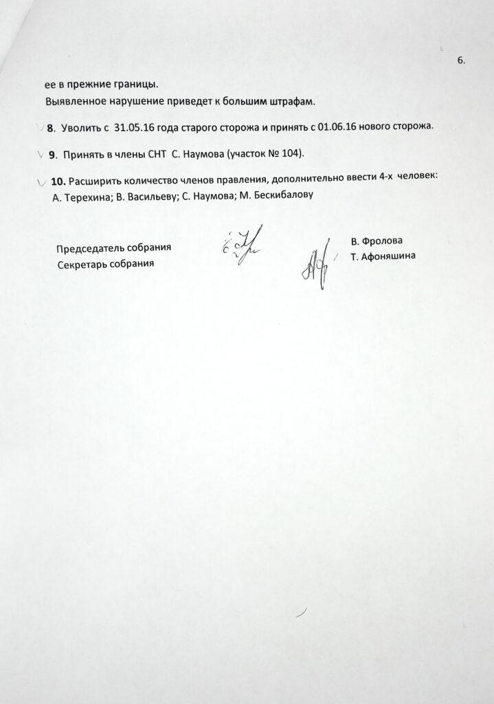 28.05.2016 протокол ос 6с
