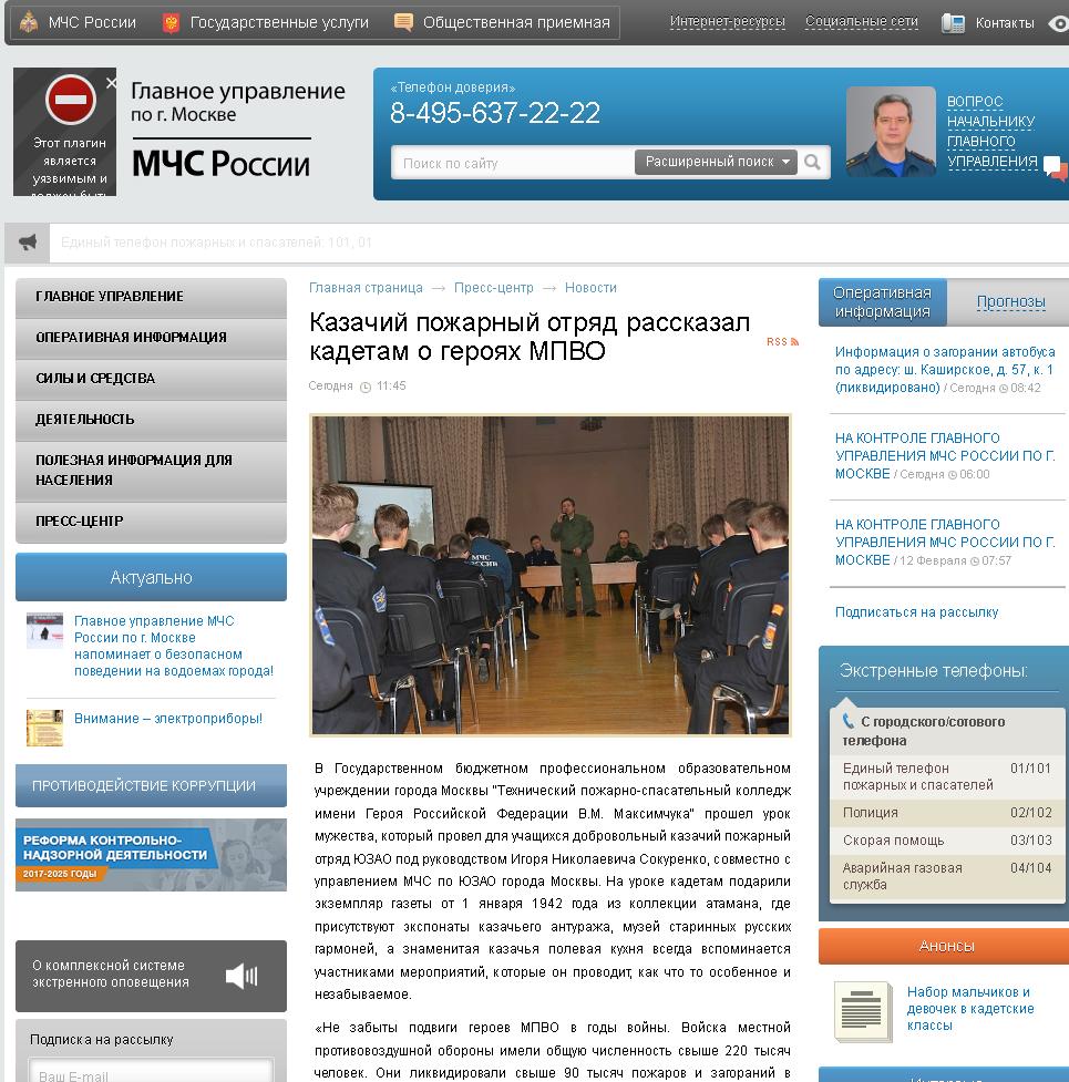 Screenshot 2019 02 13 Казачий пожарный отряд рассказал кадетам о героях МПВО