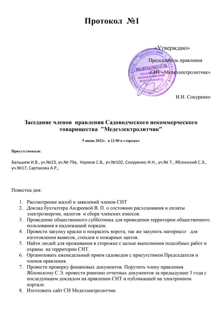 протокол заседания правления
