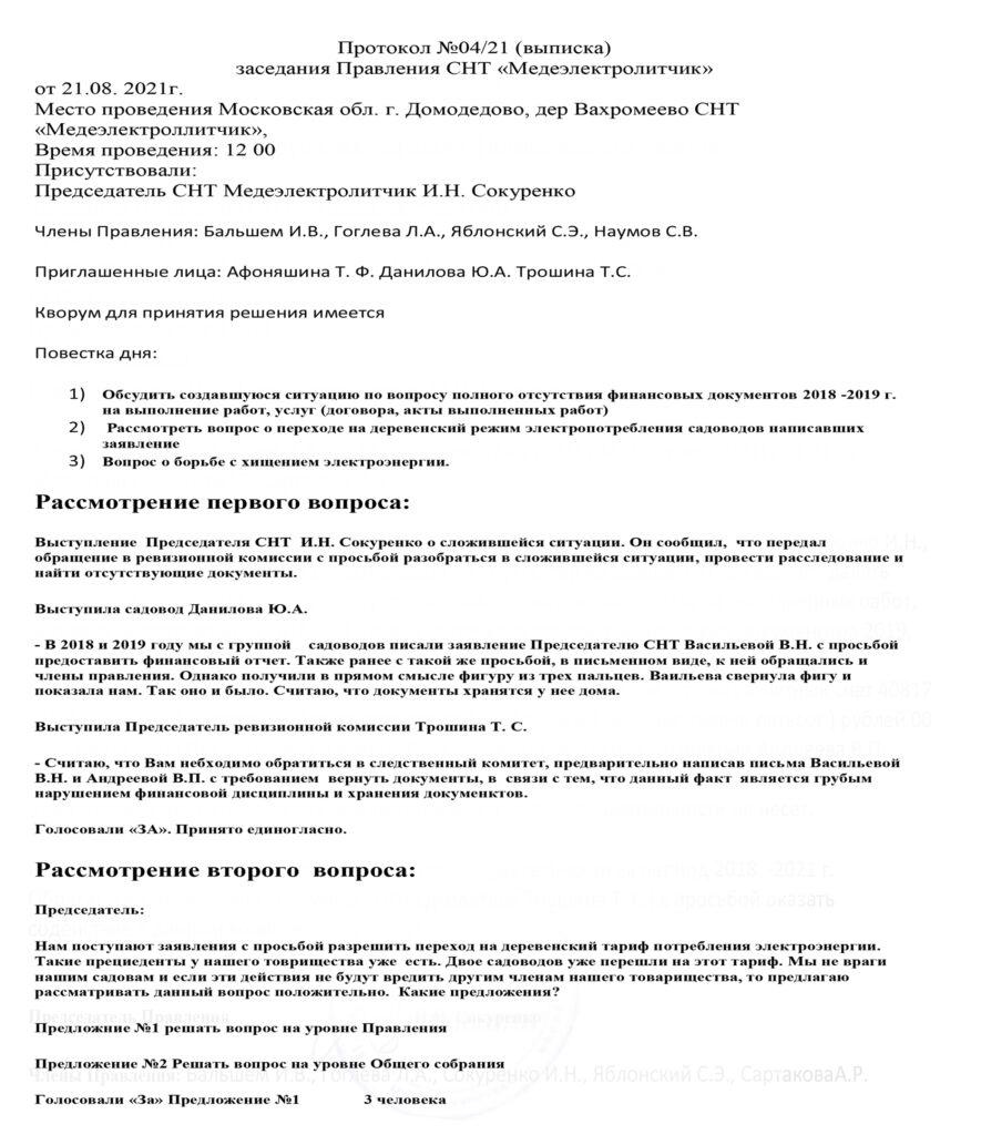 4 стр 1